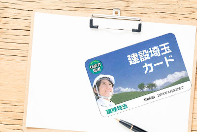 建設埼玉カード