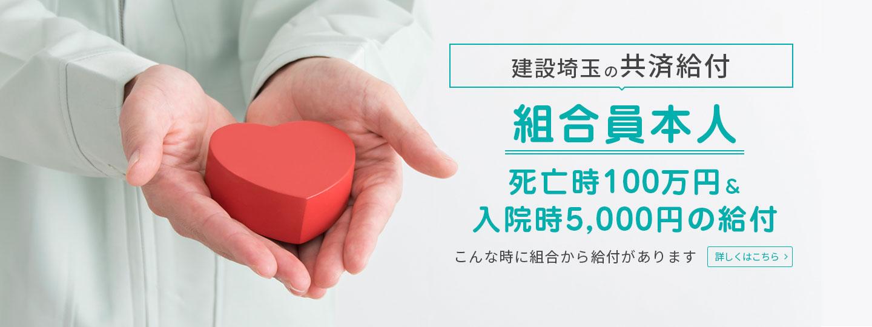 建設埼玉の共済給付