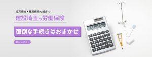 建設埼玉の労働保険